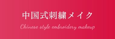中国式刺繍メイク